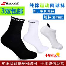 Подлинный Babolat переноска сила специальность мужской теннис носок утолщённый секретаря черная труба белый спортивные носки 3 двойной пакет