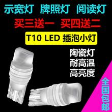 Автомобиль освещение ремонт T10 вставить пузырь ultrabright led объектив преставиться лампы для чтения лицензия свет общий маленькие огни w5w