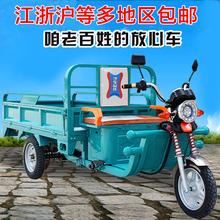 Электрический трехколесный велосипед. грузовик трехколесный велосипед. тянуть товары новый срочная доставка автомобиль сельское хозяйство аккумуляторный грузовой нагрузка автомобиль для взрослых пожилой