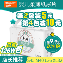 Белый снова белый моча лист ребенок мягкий разреженный воздух. весенний и осенний S/M/L/XL новорожденных ребенок сухой моча не мокрый