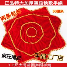 Рука шелк цветок для взрослых ребенок сгущаться танец носовой платок кольцо два поворот саженец песня кадриль танцы рука шелк восьмиугольный полотенце