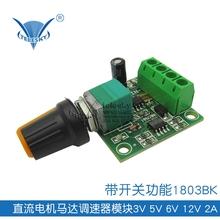 PWM постоянный ток двигатель регулятор скорости 1.8V 3V 5V 6V 12V 2A губернатор переключатель 1803BK двигатель контроль