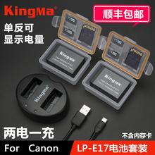 Сила код канон LP-E17 слегка один перевернутый EOS M3/M5/M6/760D/750D/800D/77D/200D аккумулятор