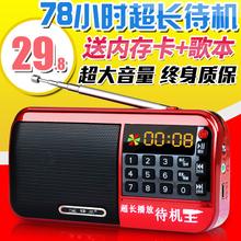 Край стоять F3 радио MP3 пожилой старики мини звук карты динамик портативный игрок портативный слушать