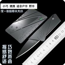 Кредитные карты сложить нож на открытом воздухе статьи портативный карта нож многофункциональный нож нож свет фрукты нож сабля