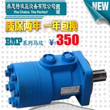 BMP-400 качели решение пресс двигатель BMP-315 давление масла двигатель гидравлическое давление двигатель масло двигатель OMP-250