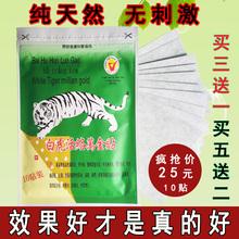 Вьетнам аутентичные белый тигр живая сеть десять тысяч золото паста талия боль нога боль десять тысяч золото паста крем участок 10 паста / почтовый мешок