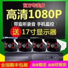 1080P монитор оборудование установите POE веб-камера высокого разрешения монитор набор оружия домой мобильный телефон wifi удаленный ночное видение