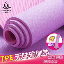 Пик глотать нефрит Цзя подушка tpe коврик для йоги. уплотнённый расширенный удлинять мужской и женщины новичок фитнес подушка движение скольжение безвкусный