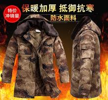 Армия пальто мужчина зимний уплотнённый хлопок одежда пустынный камуфляж пальто холодный склад подбитый толще и больше труд страхование одежда хлопок