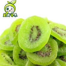 【 каждый день специальное предложение 】 киви лист киви сухой 500g странный фрукты сухой фрукты сухой смущенный персик сухой кислота сладкий