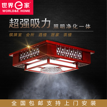 Шахматы карты комната может место дым свет маджонг машинально очистка воздуха устройство дым машинально домой топ поглощать стиль привлечь дым свет поглощать сила