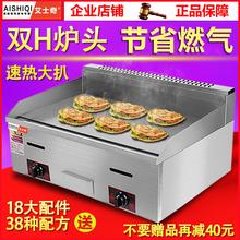 Газ гриль печь бизнес сцепление пирог машина жаркое кальмар рыба жаркое холодный поверхность утюг сжигать оборудование газ небольшой есть машина