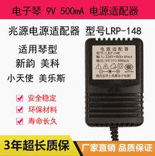 Электроорган адаптер питания 9v общий триллион источник адаптер питания LRP-148 новый юньдаа прекрасный семья электроорган
