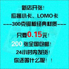Бить стоять получить сделанный на заказ LOMO карта сделанный на заказ / маленькие карты лист стандарт / производство бумажник карта / после помощь может карта сделанный на заказ