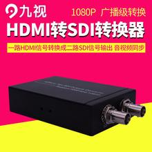 Девять внимание JS1185 широкий трансляция уровень HDMI поворот SDI конвертер HDMI to 3G/HD экспорт 2 дорога hd SDI