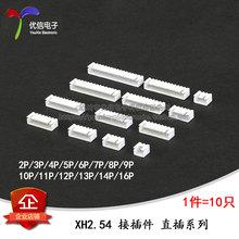 XH2.54 участок модель 2.54mm иглы сиденье 2p/3/4/5/6/7/8/9/10--16p (10 месяцы )