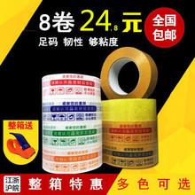 Taobao предупреждение язык лента печать коробка лента срочная доставка лента тюк лента печать коробка с прозрачным лента оптовая торговля бесплатная доставка