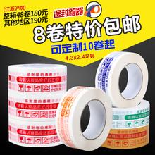 Taobao лента предупреждение язык лента 4.5 печать коробка группа срочная доставка тюк герметика группа оптовая торговля клей бумага сделанный на заказ стандарт