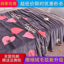 Зима коралл шерстяные одеяла плюш лист утолщённая двухсторонняя falaise шерстяные одеяла одеяло фланель лист ковер
