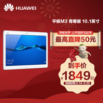 (Maximum straight down 50 yuan) Huawei Tablet M3 Youth version 10 inches