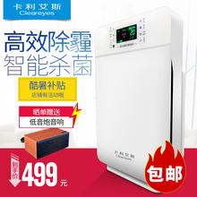 Cleareyes очистка воздуха устройство домой спальня кроме Haze РМ2,5 ультрафиолет стерилизовать эффективный кроме альдегид анион