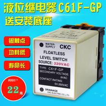 Совершенно новый CKC свободный водяной орех уровень реле C61F-GP 220V жидкость позиция контролер уровень переключатель 8 ступня
