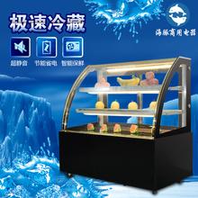 Торт кабинет десерт западный точка фрукты холодный тибет сохранение кабинет с воздушным охлаждением прямо холодный шоу небольшой шкаф тип дуга 0.9/1.2 метр