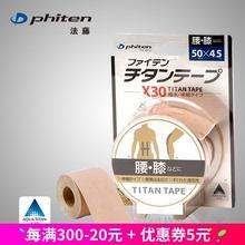 Phiten франция виноградная лоза япония X30 содержать титан протяжение объем паста эластичность бандаж мышца паста движение мышца в эффект участок