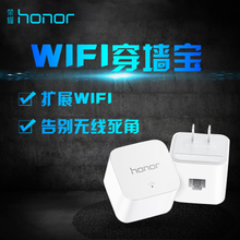 Huawei слава беспроводной WiFi надеть стена сокровище беспроводной электричество сила кот wifi сигнал увеличить устройство решение решить сигнал слепой точка