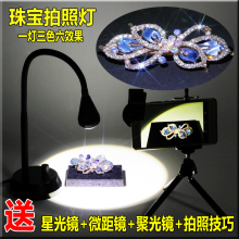 LED ювелирные изделия стрельба свет алмаз конденсатор свет цвет сокровище видео свет фотография заполнить светящаяся лампа основной момент ювелирные изделия фотографировать прожектор