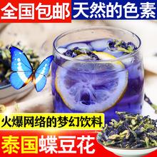 250g синяя бабочка ароматный чай таиланд блюдо творог выбор дикий бабочка творог здравоохранения живая сито 2017 новые поступления