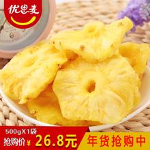 Отлично мысль пшеница ананас сухой 500g*1 мешок финикс груша лист фрукты мед консервы случайный свежий ананас круг офис нулю еда год товары