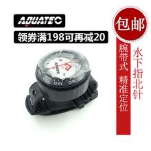 【 бесплатная доставка 】AQUATEC дайвинг палец северная игла SC-600 дайвинг компас рука носить запястье стиль ремешок для часов серебристые