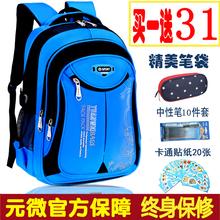 Портфель ученик 1-2-3-6 класс мужской и женщины сырье плечи ребенок меньше отрицательный портфель сверхлегкий водонепроницаемый защищать хребет рюкзак