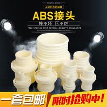 Сельское хозяйство использование лить орошать распространение модель белая вода группа пожаротушение трубка быстро союз глава ABS пластик соединитель пластик трубы соединитель