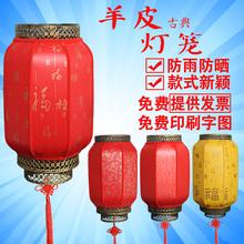 Фестиваль на открытом воздухе водонепроницаемый реклама фонарь китайский стиль античный овчина классическая дыня фонарь сделанный на заказ комнатный красный фонарь