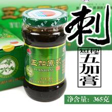 Подлинный 365 грамм дикий шип пять плюс одинаковый принадлежать черный провинция сучжоу в река короткий стебель пять оригинальный пульпа сконцентрировать вымочить крем семена чай кожа