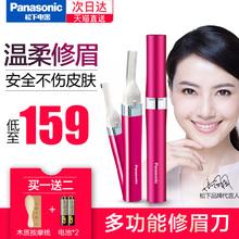 Panasonic электрический подправлять брови нож ES-WF30 косметология чернослив артефакт царапина подмышка волосы нож женщина электрический царапина брови подлинный