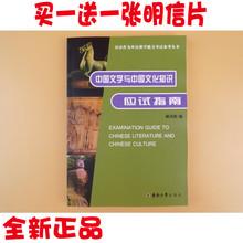 Китай культура школа против китай культура из знать знание должен тест руководство лес зеленый свободный компилировать