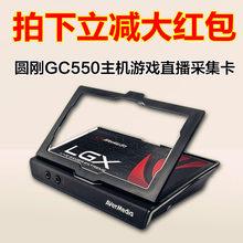 Круглый только GC550 игра живая коробка USB3 коллекция коллекция поддержка карт держать OBS\PS4\ борьба рыба 1080P жемчужина B станция