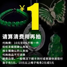 1 юань изумруд специальная пленка ссылка природный изумруд A товары мозаика сделанный на заказ покупка не возвращается не изменяйте 3 количество