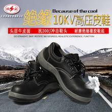 Двойной сейф изоляция обувной 10KV высокое давление электрик труд страхование анти-ломкий изоляция кожаная обувь воздухопроницаемый случайный безопасность мужская обувь натуральная кожа