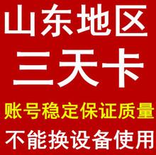 Шаньдун cmcc модель беспроводной антенна 1 один cmcc-web ничего линия служба день 1 модель один 3 один 1 один три