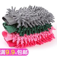Ультратонкое волокно модные мойка перчатки один цвет в соответствии с ситуацией уборка инструмент чистый ткань тряпка чистый перчатки