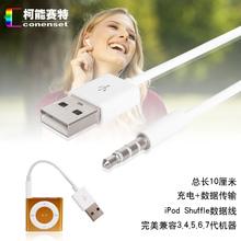Костюм яблоко ipod shuffle 3 4 5 6 7 поколение MP3 компьютер линия связи USB зарядка данные контрольная линия