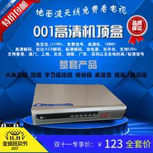 Подлинный 001 антенна бесплатно digital power телевидение телеприставки hd земля поверхность волна DTMB общенациональный общий без платить плата