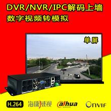 Сеть видео декодирование устройство hd монитор на стена ONVIF цифровой поворот моделирование BNC море мир большой цветущий