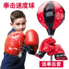 Ребенок вертикальный упаковки в мешки боксерские перчатки фитнес установите комнатный домой движение надувные мяч мальчик игрушка 3 лет