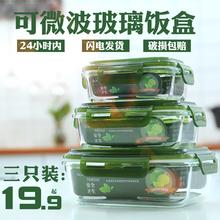 Три установки стекло коробка для завтрака микроволновой печи доступный сохранение коробка стекло чаша крышка холодильник прямоугольник коробка для завтрака легко коробка